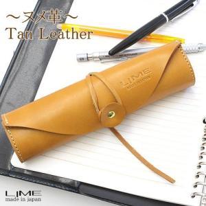 ペンケース 本革 ヌメ革 筒型 革 巻型 筆箱 筆入れ 日本製 ライム タンレザー L8062 lime-japan