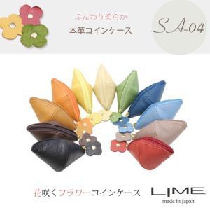フラワー ライン 本革 コイン ケース 小銭入れ SA04(L-8000) lime-japan