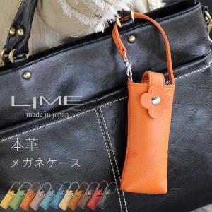 メガネケース 本革 メガネホルダー メガネポーチ レザー フラワーライン L8002 lime-japan