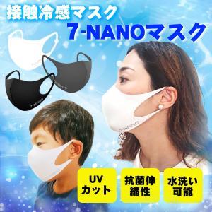 UVカット 接触冷感マスク 7-NANOマスク  抗菌 抗ウイルス 消臭 吸湿 速乾 夏マスク ひんやりマスク 速乾 夏用マスク 冷感マスク 洗える|lime-shop-japan