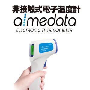aimedata アイメディータ 非接触式電子温度計 飲食店 早い 測定器 検温器 体温計 検温 大型ディスプレイ 表面温度 人肌 まん延防止 まん防|lime-shop-japan