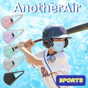 【Sサイズ】Another Air SPORTS 息がしやすいマスク ウォーキング フィットネス ジム 運動 ランニング ジョギング ウォーキング|lime-shop-japan