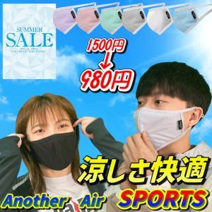 【Mサイズ】Another Air SPORTS スポーツマスク 息がしやすいマスク ウォーキング フィットネス ジム 運動 ランニング ジョギング ウォーキング|lime-shop-japan