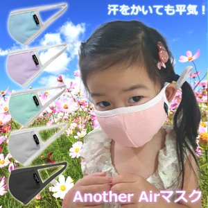 【Sサイズ】Another Air COOLメッシュマスク|lime-shop-japan