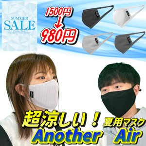 【Mサイズ】Another Air COOLメッシュマスク|lime-shop-japan