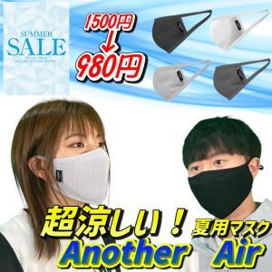 【Lサイズ】Another Air COOLメッシュマスク スポーツマスク 夏用マスク 冷感マスク 洗える マスク 夏マスク ひんやりマスク lime-shop-japan