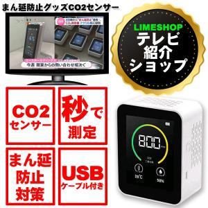 【テレビで紹介】CO2センサー 二酸化炭素 濃度計 測定器 計測 計測器 飲食店 予防 気温 湿度 センサー CO2 三密 goto|lime-shop-japan
