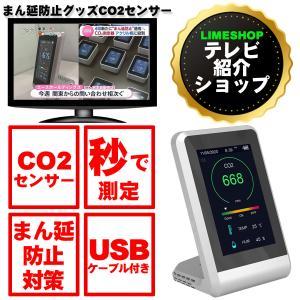 【テレビで紹介】CO2マネージャー CO2センサー 二酸化炭素 濃度計 日本語説明書 濃度計 計測 計測器 飲食店 まん防 まん延対策 補助金 3密|lime-shop-japan