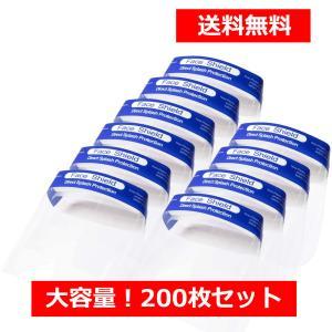 組み立て式【200枚セット送料無料!】フェイスシールド フェイスガード 透明 広範囲 安全 簡単装着 軽量 国内倉庫から配送|lime-shop-japan