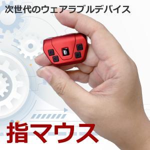 ワイヤレス指マウス フィンガーマウス パソコン PC周辺機器 マウス・キーボード・入力機器 光学式マウス ワイヤレス|lime-shop-japan