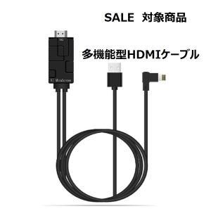 【生活応援キャンペーンSALE】送料無料 多機能型HDMIケーブル Mirascreen lightning digital AV cable HDMI 高品質 |lime-shop-japan