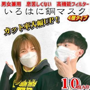 KF94 花粉症対策【10枚セット】GOGO789【FREE SIZE いろはに銅マスク10枚入り 不織布マスク 抗菌 口臭 曇らないマスク 立体マスク グレー|lime-shop-japan