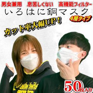 KF94 花粉症対策【50枚セット】送料無料 GOGO789【FREE SIZE いろはに銅マスク 50枚入り 不織布マスク 抗菌 口臭 曇らないマスク 立体マスク グレー|lime-shop-japan