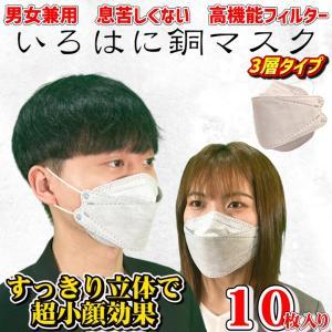 【10枚セット】GOGO789【FREE SIZE】いろはに銅マスク10枚入り 不織布マスク 抗菌 口臭 静電気防止 曇らないマスク 立体マスク グレー【国内から即日発送】|lime-shop-japan