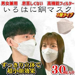 【30枚セット】GOGO789【FREE SIZE】いろはに銅マスク30枚入り 抗菌 口臭 静電気防止 曇らないマスク 立体マスク グレー【国内から即日発送】 lime-shop-japan