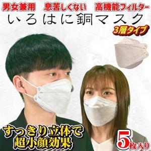 【5枚セット】GOGO789【FREE SIZE】いろはに銅マスク5枚入り 不織布マスク 抗菌 口臭 静電気防止 曇らないマスク 立体マスク グレー【国内から即日発送】|lime-shop-japan