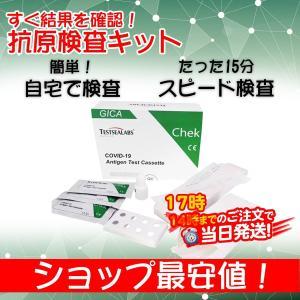 最安価格!【17時までのご注文で当日発送】正規品 抗原検査キット 早い 新型コロナウイルス 抗体 検査キット 自宅 承認 メーカー 研究用|lime-shop-japan