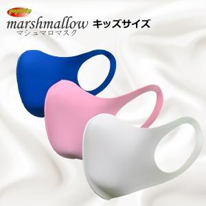 GOGO789【キッズサイズ】marshmallowマシュマロマスク 抗菌マスク 肌に優しいマスク カラーマスク  洗えるマスク ポリウレタンマスク lime-shop-japan