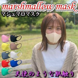 GOGO789【Mサイズ】marshmallowマシュマロマスク 抗菌マスク 肌に優しいマスク カラーマスク  洗えるマスク ポリウレタンマスク lime-shop-japan