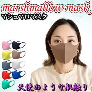 GOGO789【Sサイズ】marshmallowマシュマロマスク 抗菌マスク 肌に優しいマスク カラーマスク  洗えるマスク ポリウレタンマスク lime-shop-japan