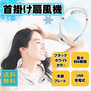 ポータブル USB ミニネックファン 充電式 小型 ポータブル スポーツ 屋外 エアコン クーラー USB充電式 風量調節 扇風機 ミニ 携帯 軽量|lime-shop-japan