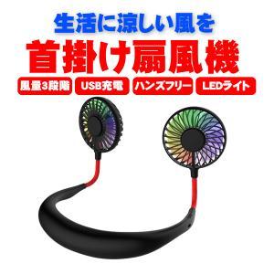 ポータブル USB 首かけ扇風機 アロマ 大人用 ブラック ピンク 充電式 小型 ポータブル スポーツ 屋外 エアコン クーラー ポータブル扇風機|lime-shop-japan