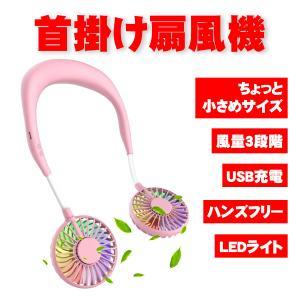 ポータブル USB 首かけ扇風機 キッズ用 子供用 充電式 小型 ポータブル スポーツ 屋外 エアコン クーラー ポータブル扇風機|lime-shop-japan
