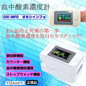 一家に一台! オキシインフォ血中酸素 ウェルネス機器 健康管理 OXI INFO 血中酸素濃度計 東亜産業 TOAMIT|lime-shop-japan