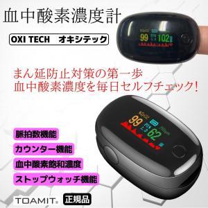 一家に一台! オキシテック 血中酸素 ウェルネス機器 健康管理 OXITECH 血中酸素濃度計 東亜産業 TOAMIT|lime-shop-japan