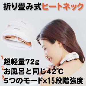PGGヒートネック スマートネックマッサージ 首掛けマッサージ器 ネックマッサージャー マッサージ器|lime-shop-japan