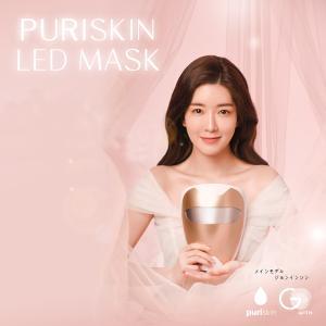 PURISKIN LEDマスク 光エステ 美顔器 LED光エステ LED美顔器 顔ケア 首ケア シワ たるみ くすみ 色素沈着 ニキビ跡|lime-shop-japan