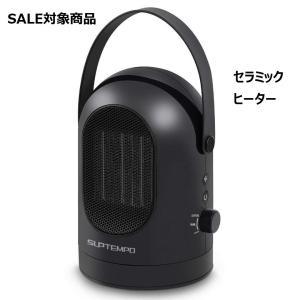 【生活応援キャンペーンSALE】suptempo セラミックファンヒーター ヒーター ファンヒーター セラミックヒーター|lime-shop-japan