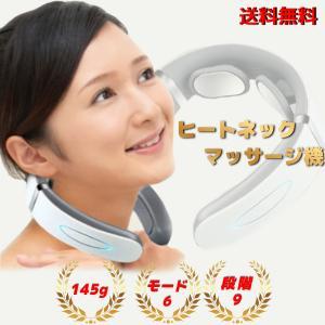 スマートネックマッサージャー ヒートネック 首マッサージャー 首掛けマッサージ機 首こり 首コリ マッサージ器具 EMS|lime-shop-japan
