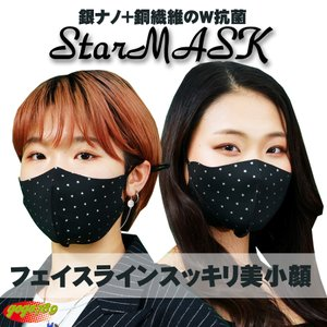 GOGO789 StarMASK Stella 銀ナノ+銅マスク 秋冬用 星柄 星空|lime-shop-japan
