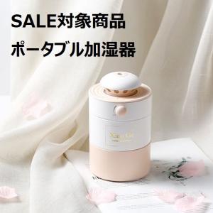 【生活応援キャンペーンSALE】XiaoGe 加湿器 ウォームライト USB 卓上 ディフューザー 超音波式 コードレス 卓上加湿器|lime-shop-japan