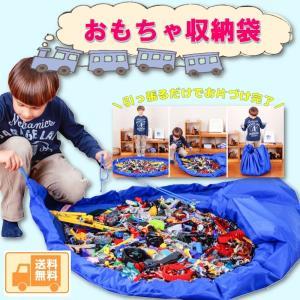【 送料無料 】 お片づけ おもちゃ 収納袋 防水 マット 150cm おかたづけ レゴ lego ケース 収納 かたづけ 片付け プレイマット ( 青 )