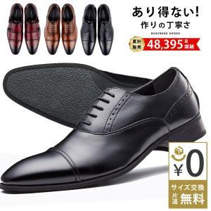 ビジネスシューズ メンズ 紳士靴 ストレートチップ ドレスシューズ 内羽根 軽量 LG201