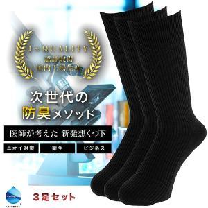 3足セット 靴下 メンズ ビジネスソックス 医師の発想で生まれたハイドロ銀チタン ビジネス 防臭 抗...