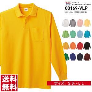 長袖 ポロシャツ メンズ レディース 無地 Printstar プリントスター 5.8オンス TC 長袖ポロシャツ ポケット付き ビズポロ ユニフォーム 00169-VLP 通販M2|メンズファッションリミテッド