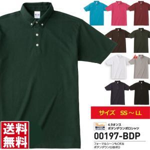半袖 ポロシャツ メンズ レディース 無地 Printstar プリントスター 4.9オンス ボタンダウンポロシャツ スポーツ ビジネス ユニフォーム 00197-BDP 通販M15|メンズファッションリミテッド