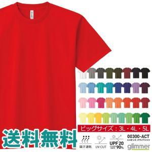 無地 半袖 tシャツ メンズ キングサイズ glimmer グリマー 4.4オンス ドライTシャツ 大きいサイズ 3L 4L 5L 吸汗 速乾 スポーツ ユニフォーム 00300-ACT 通販A15 メンズファッションリミテッド