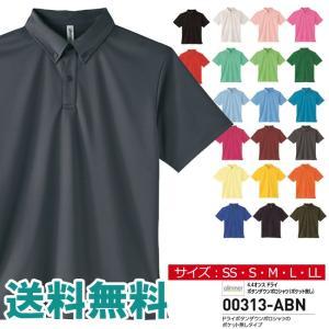 ポロシャツ 半袖 メンズ glimmer グリマー 4.4オンス ドライ ボタンダウン ポロシャツ スポーツ ゴルフ ビズポロ イベント お揃い 00313-ABN 通販M15 メンズファッションリミテッド
