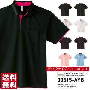 ポロシャツ 半袖 メンズ 大きいサイズ glimmer グリマー 4.4オンス ドライ レイヤード ボタンダウン ポロシャツ キングサイズ スポーツ ゴルフ 00315-AYB 通販M2 メンズファッションリミテッド