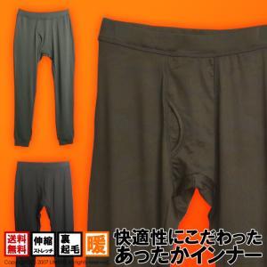 防寒インナー メンズ 暖か ストレッチ 裏起毛 レギンス ヒートインナー メンズ タイツ 肌着 通販M15|limited