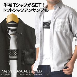 7分袖 シャツ アンサンブル ドット 水玉 2枚組 セット プリントTシャツ 通販M3|limited