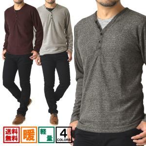 カットソー メンズ 裏起毛 ヘンリーネック ロンT 長袖 tシャツ 送料無料 通販M3|limited