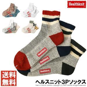 ショートソックス メンズ Healthknit ヘルスニット 3P ソックス 靴下 3足セット ショート スニーカー 送料無料 通販M3|limited