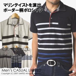 ポロシャツ 半袖 メンズ マリン ボーダー カノコ ダブル襟 通販M3|limited