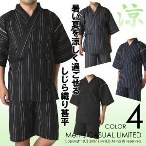 甚平 メンズ 父の日 プレゼント 部屋着 しじら織り じんべい|limited