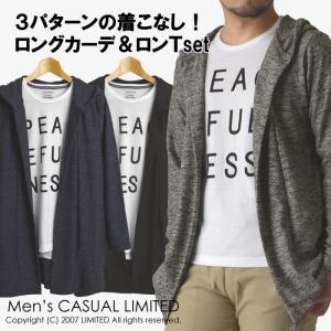 コーディガン メンズ 長袖 tシャツ アンサンブル 2枚セット カットソー カーディガン|limited